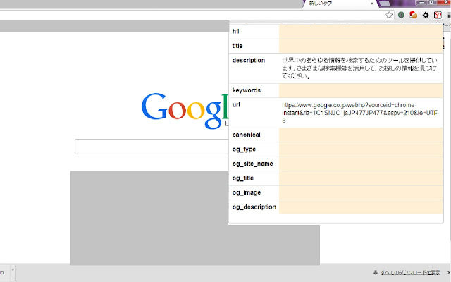 Seo Previewer