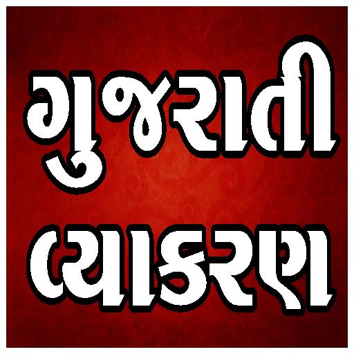Gujarati Grammar (Vyakran)