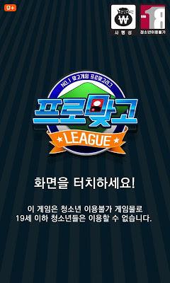 2017 프로 맞고 리그 - screenshot