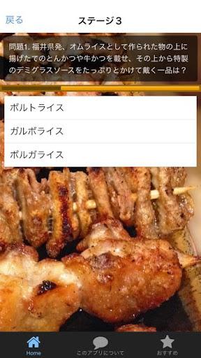 玩娛樂App|B級グルメの旅ー全国47都道府県のご当地B級グルメクイズ集免費|APP試玩