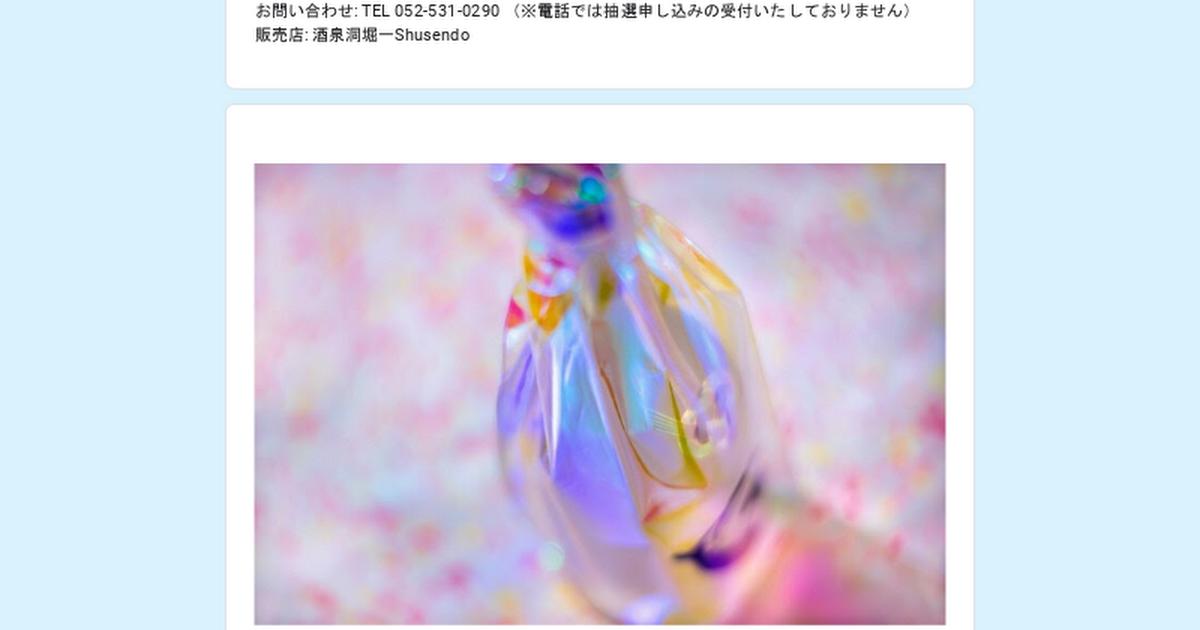 新政酒造 No.6(紫舟)Sisyu-type 先行発売 抽選申込書