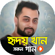 Download হৃদয় খানের সকল ভিডিও গান | Best of Hridoy Khan For PC Windows and Mac