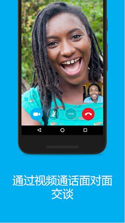 Skype 6.25.99.1107 screenshot 422532