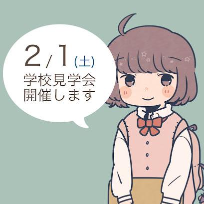 【イベント情報】2020年2月1日(土曜日)に学校見学会を開催します。