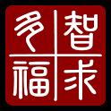 智求多福 - 互動手機遙控天燈 icon