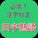 必勝!漢字検定 四字熟語 icon