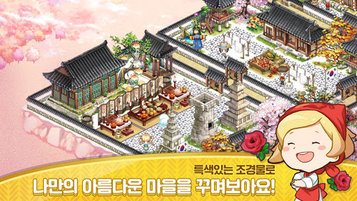 에브리타운 for Kakao screenshot 2