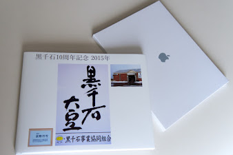 黒千石10周年記念 2015 フォトブック