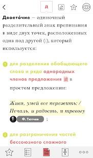 Глазарий языка Screenshot