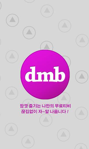 오늘의 dmb tv 드라마 다시보기 무료 티비