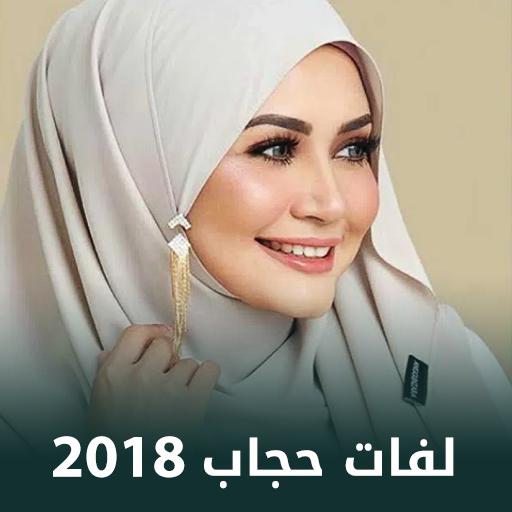 لفات حجاب سهلة بالفيديو