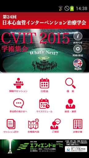 第24回日本心血管インターベンション治療学会