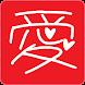 FlipFontための日本語フォント