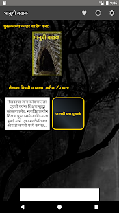 भानुची बखळ Bhanuchi Bakhal - náhled