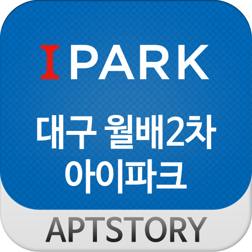 대구월배2차아이파크 아파트 app (apk) free download for Android/PC/Windows