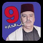 باب الحارة 9 - Bab Al Hara 9 Icon