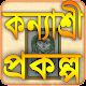 কন্যাশ্রী প্রকল্প - Kanyashree Prakalpa Download on Windows