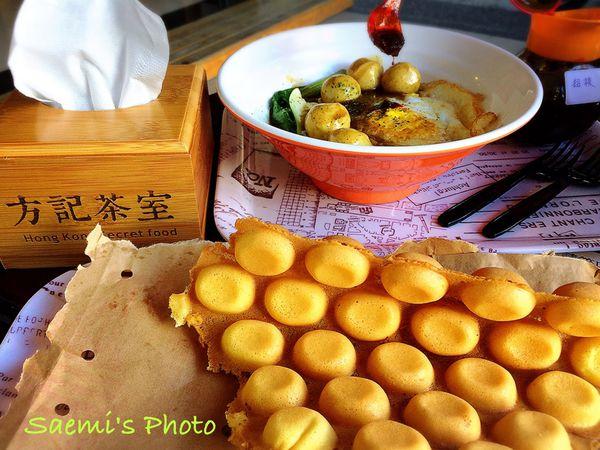 方記茶餐室×香港私房甜點