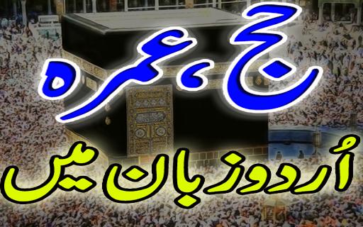 Rafiq ul Haramain Urdu