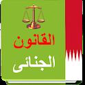 القانون الجنائى البحرينى