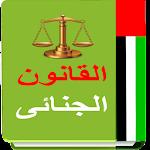 القانون الجنائى الاماراتى Icon