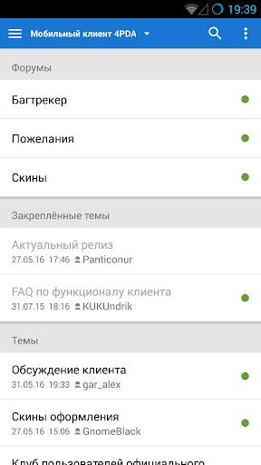 4PDA 1.7.3 screenshots 4