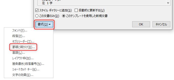 書式ボタン⇒罫線と網かけを選択