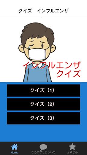インフルエンザのクイズ