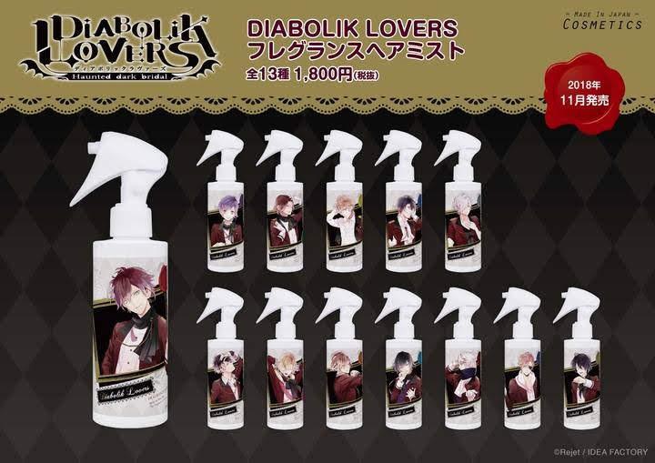 【画像】「DIABOLIK LOVERS」へアミスト 全13種