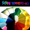 নিষিদ্ধ ভালবাসা - পর্ব ০১ icon