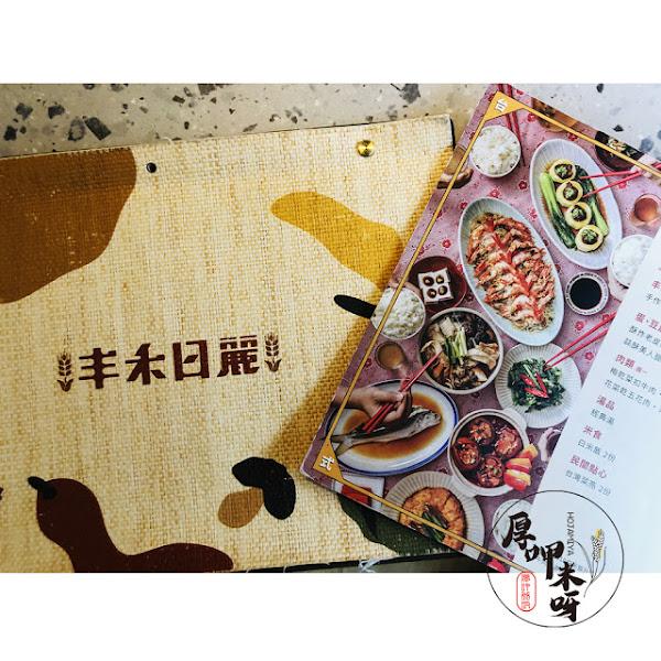 丰禾日麗 Veggtable 台菜復刻/王品集團2019全新品牌/大菜小做小菜升級經典菜的台灣在地料理/在地美味平價高CP值/你也正在找一家人的家庭料理嗎?就是這裡