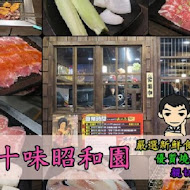 一燒十味昭和園(鶯歌店)
