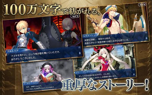 Fate/Grand Order screenshot 12