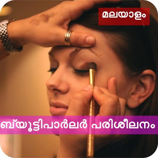 Beauty Parlour Course Malayalam / മലയാളം