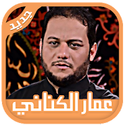 لطميات عمار الكناني 2019 لطميات حماسية بدون نت APK