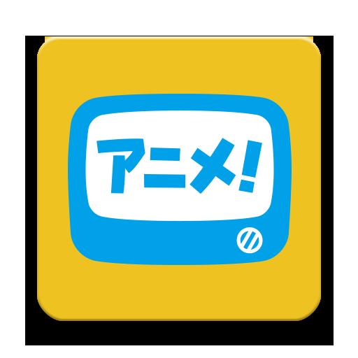 アニメ放題‐ソフトバンクのアニメ見放題サービス file APK for Gaming PC/PS3/PS4 Smart TV