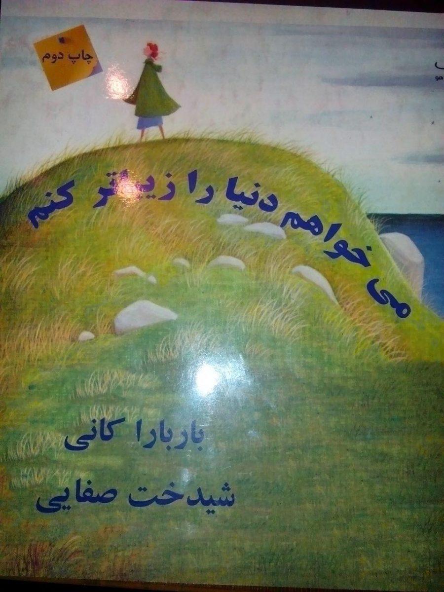 کتاب میخواهم دنیا را زیباتر کنم باربارا کانی شیدخت صفایی