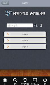 용인대학교 중앙도서관 screenshot 2
