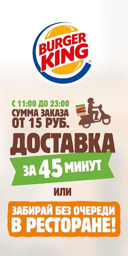 Burger King u0411u0435u043bu0430u0440u0443u0441u044c 1.6.7 screenshots 1