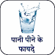 पानी पीने के फायदे - Benefits of drinking water Download on Windows