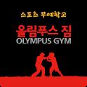 올림푸스스포츠무예학교 icon