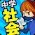 中学社会 地理・歴史・公民 file APK for Gaming PC/PS3/PS4 Smart TV