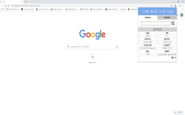 구글 검색 확장프로그램