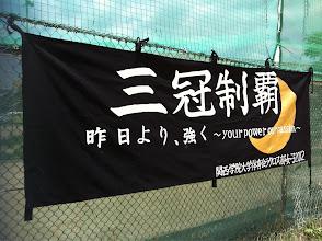 Photo: 今年の旗!