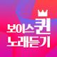 보이스퀸 노래듣기 - 출연자 영상/공연 모음, 다시보기, 노래무료감상 APK