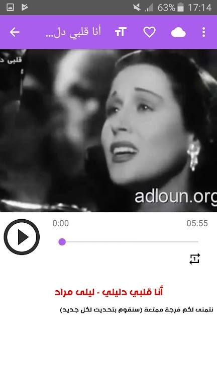Download أغاني ليلى مراد بدون نت Apk Latest Version 10 For