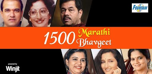 1500 Top Marathi Bhavgeet - Apps on Google Play