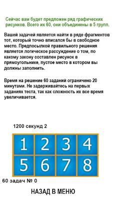 IQ-Тест - screenshot