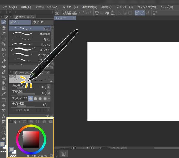 クリスタ:画面の色を取得