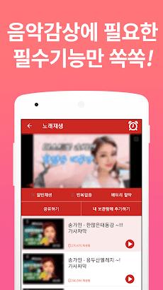 송가인 노래듣기 - 히트곡, 방송 영상, 최신 공연 영상のおすすめ画像4